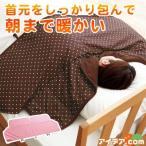 布団 毛布 暖かキルト衿カバー コジット