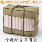 布団袋 布団収納 収納ケース 収納袋 クローゼット 収納 竹炭配合布団袋  コジット