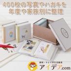 Yahoo!便利・キレイの雑貨アイデア.comポケットアルバム 400写真はがきアルバム ナチュラルスタイル コジット