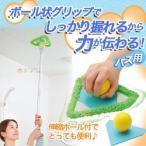 モップ 掃除 風呂掃除 浴室掃除 力が伝わるグリップモップバス用「メール便不可」コジット