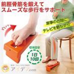 浮き指対策 訓練 足指 健康法 筋トレ 転倒防止 3段階に角度調節OK コロバネーゼ  コジット