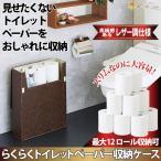 トイレットペーパー収納 棚のないトイレ 掃除道具入れ ふた付き らくらくトイレットペーパー収納ケース レザー調  コジット