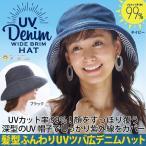 ハット レディース つば広 帽子 UVカット 日焼け対策 折り畳み オシャレ 日よけ帽子 髪型ふんわりUVツバ広デニムハット  コジット