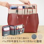 バッグインバッグ ポケット トート 薄型 仕分け 自由自在!サイズが変わるバッグインポケット 「メール便」コジット