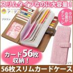 カードケース 大容量 レディース 56枚スリムカードケース  「メール便」コジット