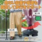 杖 ステッキ SGマーク取得 重さ400g 軽量 折りたたみ 婦人用 紳士用 敬老の日 ギフト おしゃれ 介護用品 安定 握りやすい4ポイントステッキ  コジット