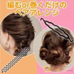 ヘアアレンジ アレンジスティック まとめ髪 簡単 髪型 イージースタイラー 「メール便」コジット