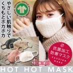 マスク 飛沫対策 抗菌加工 防寒 オーバーマスク ニット オーガニックコットン HOT HOT MASK「メール便」コジット