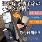 カー用品 収納ポケット 車 メッシュ シート  c カー収納シートサイドポケット「メール便」コジット