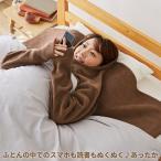 着る毛布 毛布 かいまき 寝具 寝冷え対策 冷え性 起毛 肩まであったか着る毛布 コジット