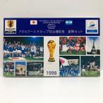 1998年 FIFAワールドカップ 初出場記念貨幣セット 「対アルゼンチン」(平成10年)