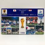 1998年 FIFAワールドカップ 初出場記念貨幣セット 「対クロアチア」(平成10年)