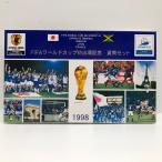 1998年 FIFAワールドカップ 初出場記念貨幣セット 「対ジャマイカ」(平成10年)