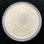 昭和39年 東京オリンピック記念1000円銀貨幣 1964年(プラケース入り)