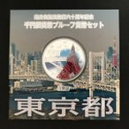地方自治法施行60周年記念 千円銀貨幣プルーフ貨幣セット「東京都」Aセット(単体)