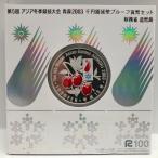 第5回 アジア冬季競技大会 青森2003 千円銀貨幣プルーフ貨幣セット