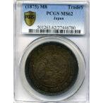 貿易銀 明治8年 UNC PCGS MS62