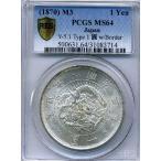 旧1円銀貨 明治3年 PCGS MS64 UNC