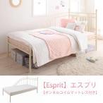 ロマンティック姫系アイアンベッド【Esprit】エスプリ【ボンネルコイルマットレス付き】