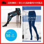 ベルミス BELMISE スリムタイツ タイツ  M-L