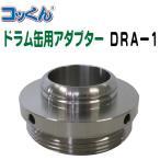 ドラム管用アダプター DRA-1
