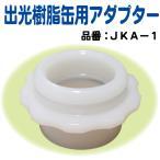 出光樹脂缶用アダプター JKA-1