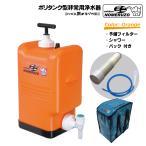 【製造元直販】ポリタンク型非常用浄水器「コッくん飲めるゾウミニ」|予備フィルター・シャワー・バック付き|カラー:オレンジ|