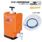 ポリタンク型非常用浄水器「コッくん飲めるゾウミニ」 シャワー付き カラー:オレンジ  〜災害時に飲料水の確保とシャワーができる!〜