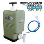 【製造元直販】ポリタンク型非常用浄水器「コッくん飲めるゾウミニ」 シャワー付き カラー:ミリタリーグリーン 〜キャンプ・海水浴など普段使いも〜