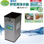非常用 蓄圧式浄水器「飲めるゾウ」 〜農薬、毒物も除去 災害時にの河川、雨水、貯水槽などの水を安全な飲料水に!〜