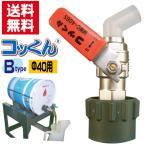 ワンタッチ給油栓「コッくん」Bタイプ MWC-40BS(口径φ40用)