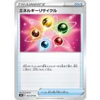 エネルギーリサイクル U s5R 062/070 状A ポケモンカード 連撃マスター