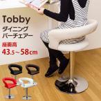 Tobby ダイニング バーチェア ダイニング チェア いす 椅子 ブラック ブラウン レッド ホワイト clf10