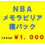 NBA メモラビリア福パック メモラビリアカード5枚入り!!