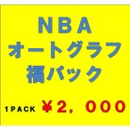 NBA オートグラフ福パック 直筆サインカード5枚入り!!