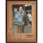 師走(12月、稀勢の里) 2016 大相撲カード 彩 レギュラーカード 大相撲歳時記 #54