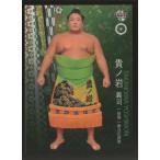 前頭 貴ノ岩義司 2016 大相撲カード 彩 レギュラーカード #26