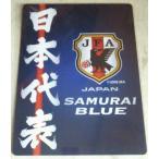 サッカー日本代表 2013FW SAMURAI BLUE バージョン オフィシャルグッズ 下敷き  クロネコDM便可 要確認 P78186