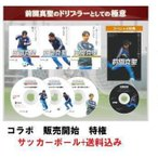 サッカー 前園流ドリブルマスタープログラムDVD3枚組+ ボーナス特典DVD(1枚)+サッカーボール選択可能+送料込+日本代表グッズ定価で2,000円相当分