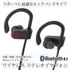 イヤホン Bluetooth 高音質 画像