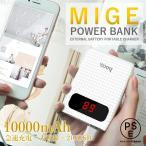モバイルバッテリー スマホバッテリー 充電器 携帯バッテリー USB充電 急速充電 iPhone アイフォン android アンドロイド hoco. 10000mAh