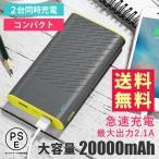 モバイルバッテリー hoco. 20000mAh 4回 スマホバッテリー スマートフォン 大容量 スマホアクセ スマートフォンアクセサリー