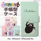 iPhone8/7/6/6s・手帳型ケース・iPhone・バーバパパ (Barbapapa)/キャラクター【5】
