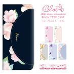 スマホケース iPhone8 iPhone7 bloem 手帳型 ケース 大人 女子 エレガント 花柄