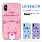 スマホケース iPhoneXS/X ケアベア CareBears ホログラム ソフト ケース TPU キャラクター かわいい 女子 レディース クマ