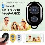 シャッター リモコン スマホ Bluetooth リモコンシャッター セルカ棒 自撮り 自撮り棒 iPhone カメラシャッター