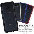 スマホケース Galaxy s10+ s9 s8 s8+ Note Plus  クリア ハード 透明 シンプル