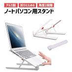 「ラップトップスタンド ノートパソコン スタンド   卓上 ホルダー ノートパソコンスタンド 折りたたみ式 PCスタンド 台 パソコン」の画像