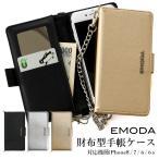 スマホケース iPhone8/7/6s/6  エモダ 財布型 手帳ケース 財布 一体型 財布付き