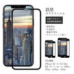 強化ガラスフィルム iPhone7 iPhoneX iPhone8  フィルム スマホフィルム 強化フィルム